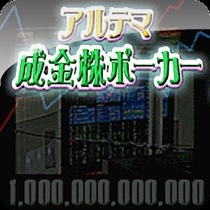 2015年12月5日Androidアプリセール パチスロシミュレーターゲーム「パチスロ創聖のアクエリオンII」などが値下げ!