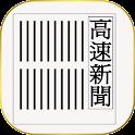 高速新聞(山形新聞)