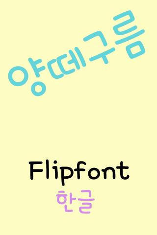 【免費娛樂App】RixCloud™ Korean Flipfont-APP點子
