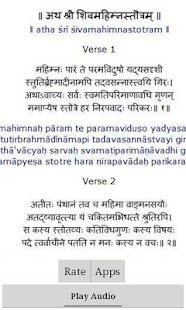 Shiv Mahimna Stotra with Audio - screenshot thumbnail
