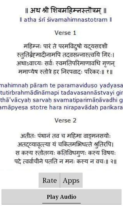 Shiv Mahimna Stotra with Audio - screenshot