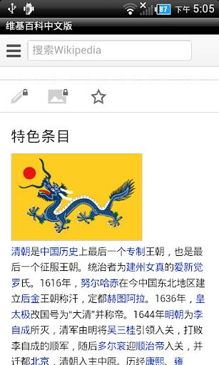維基百科中文版