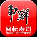 爭鮮免費壽司優惠券 (可離線) icon