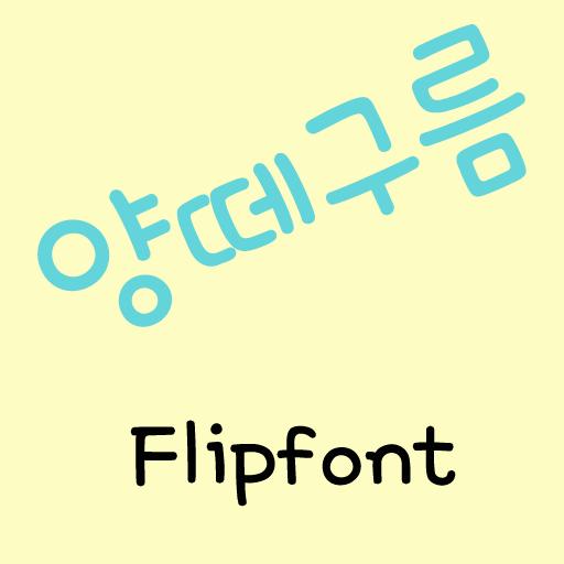 RixCloud™ Korean Flipfont LOGO-APP點子