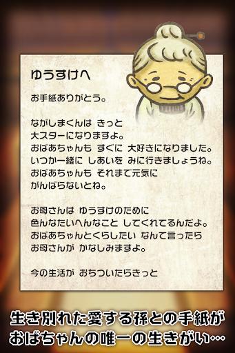 昭和食堂物語~どこか懐かしくて心温まる新感覚ゲーム~|玩模擬App免費|玩APPs