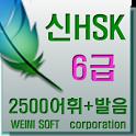 Weini무료 중국어 어휘5000 신 hsk 6급 단어 icon