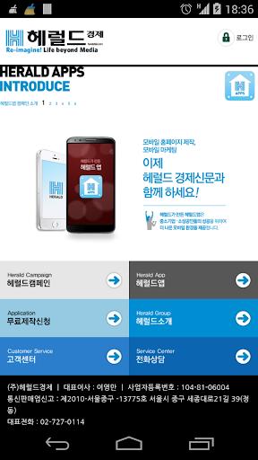 헤럴드앱 무료 모바일홈피 어플 제작신청