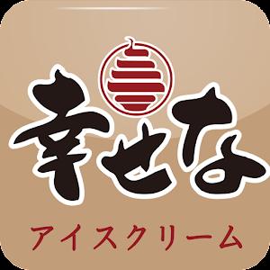 幸野家 for Android