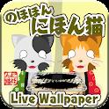 のほほん にほん猫 -秋のライブ壁紙- icon