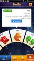 Screenshot of אסטרולוגיה