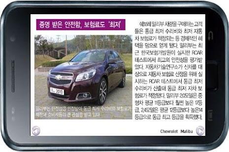 자동차! 쉐보레 말리부(스마트폰용)- screenshot thumbnail