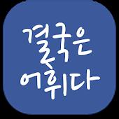 영어 단어 어휘 학습 - 결국은 어휘다
