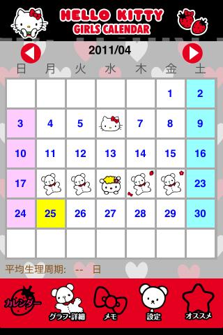ハローキティGirls Calendarのおすすめ画像2