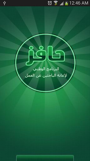 حافز السعودي المطور