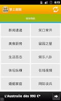Screenshot of 掌上留园