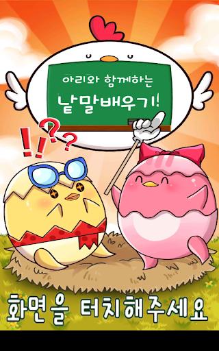 Baby Games Hangul word