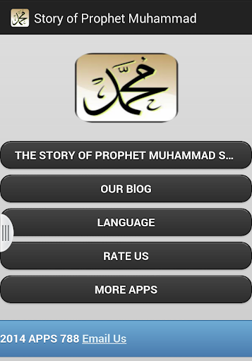 The Story of Prophet Muhammad