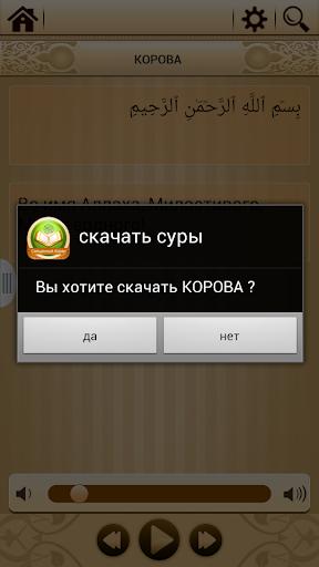 免費書籍App|古蘭經在俄羅斯|阿達玩APP