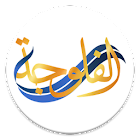 Al Fallouja Mobile App icon