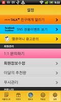 Screenshot of 땡큐머니