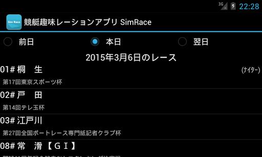 競艇趣味レーションアプリ SimRace