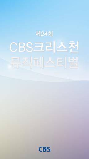 CBS 크리스천 뮤직 페스티벌