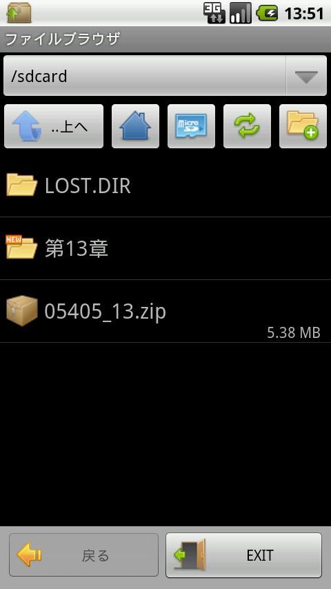 ZIP with Pass- screenshot