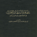 كتاب جمهرة أشعار العرب icon