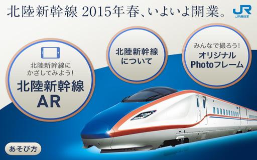 北陸新幹線AR