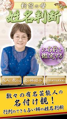 新宿の母 姓名判断占い◆無料占いあり - screenshot