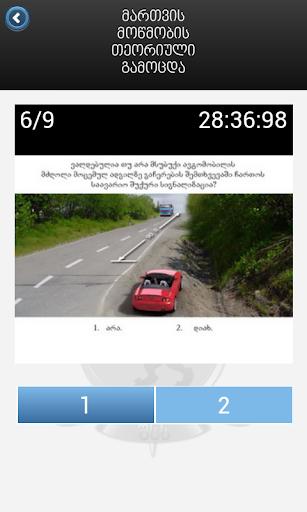 Android-приложение от МВД Грузии позволяет оплатить штраф, оформить визу