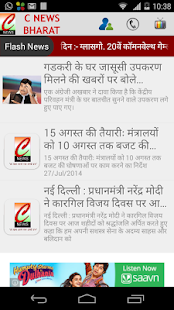 CNews Bharat App- screenshot thumbnail