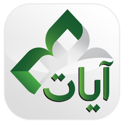 Ayat - Al Q.. file APK for Gaming PC/PS3/PS4 Smart TV