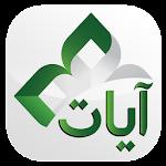 Ayat - Al Quran v2.8.1