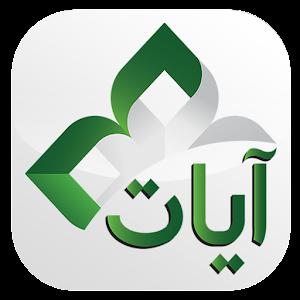 تحميل برنامج المصحف ايات القران الكريم coobra.net
