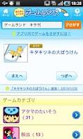 Screenshot of Games for smart kids