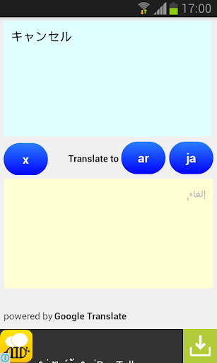 Japanese Arabic Translator