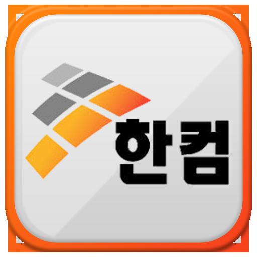 한컴프라자 生活 App LOGO-APP試玩