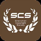 深圳版权协会