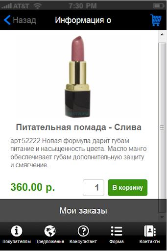 Косметика Mirra Озерск