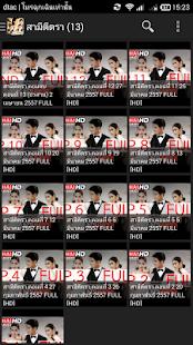 【免費娛樂App】ละครไทย ย้อนหลัง HD-APP點子