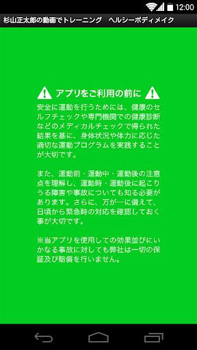 杉山正太郎の動画でトレーニング ヘルシーボディメイク