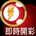 香港版六合彩Mark Six - 即時開彩(Live!) icon