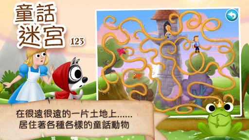 童話迷宮 123