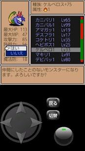 モンスターメイトSP- screenshot thumbnail