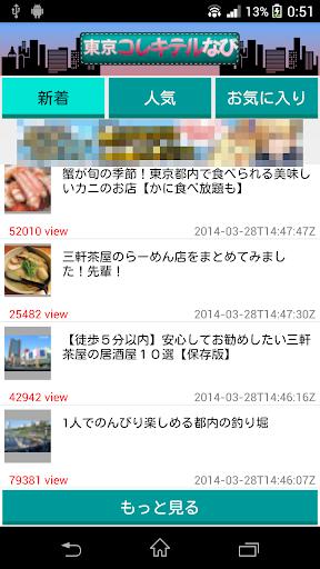 東京遊び観光スポット情報 コレキテルなび