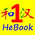 汉字学习与练习《和码中文》第一册 icon