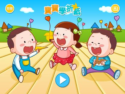 寶寶學折紙-兒童創意手工遊戲