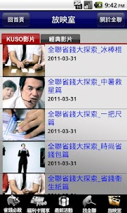 全聯福利中心- screenshot thumbnail