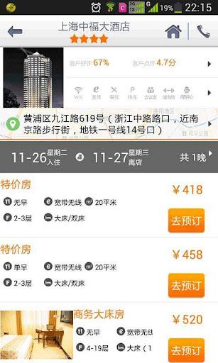 玩旅遊App|号码百事通免費|APP試玩